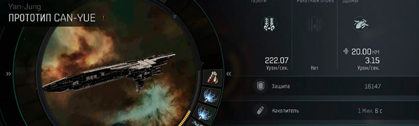 Eve Echoes Can-Yue Fit Ship Recommended Fittings