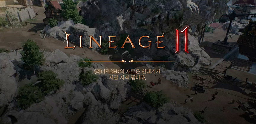 Release date Lineage 2M