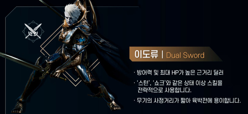 Lineage 2 M race and classes review