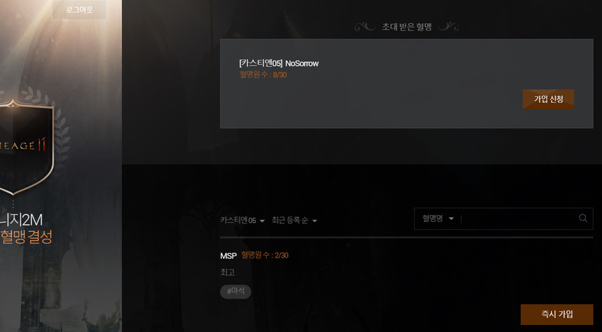 Lineage 2M Pre-Registration / Reservation nickname and clan name