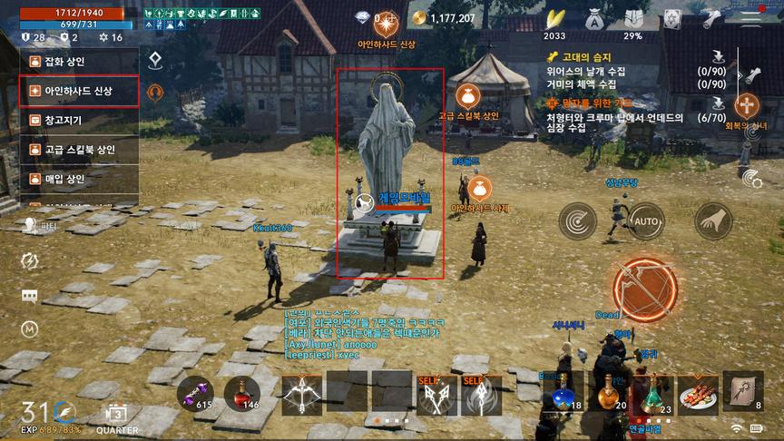 Lineage 2M Orange Quests