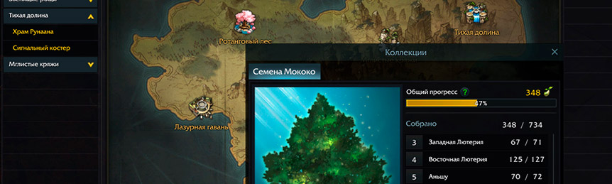 Lost Ark Mococo Seeds Location Map Anyshu