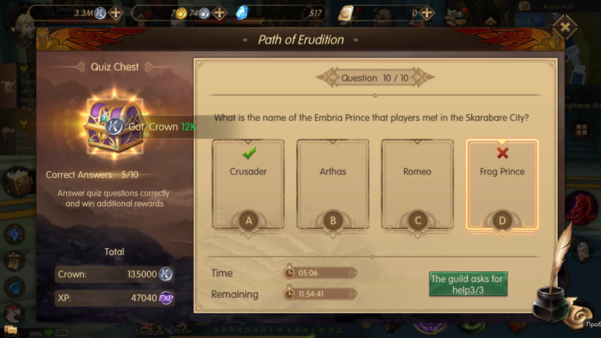 What is the name of the Embria Prince that players met in the Skarabare City? Path of Erudition